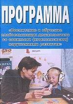 """Программа """"Воспитание и обучение слабослышащих дошкольников со сложными (комплексными) нарушениями развития"""""""