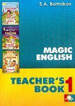 Magic English. Teacher`s book 1. Волшебный английский