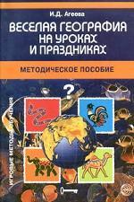 Веселая география на уроках и праздниках: методическое пособие