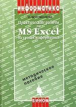 Практические работы по Microsoft Excel на уроках информатики