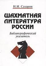 Шахматная литература России. Библиографический указатель, 1775-1997