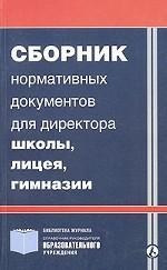 Сборник нормативных документов для директора школы, лицея, гимназии