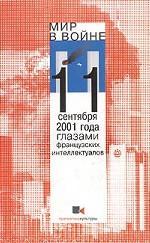 """Мир в войне: победители/побежденные: 11 сентября 2001 года глазами французских интеллектуалов: Специальный номер журнала """"Линии"""""""