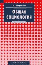 Общая социология: учебник. 3-е издание