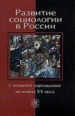 Развитие социологии в России с момента зарождения до конца XX века