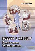 Россия в XXI веке. Качество жизни и стандартизация