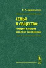 Семья и общество: гендерное измерение российской трансформации