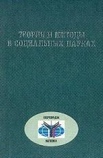 Теория и методы в социальных науках