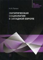 Эмпирическая социология в Западной Европе