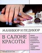 Маникюр и педикюр в салоне красоты