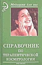 Справочник по терапевтической косметологии