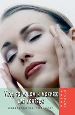 Уход за лицом и макияж для лентяек