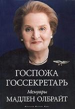 Госпожа госсекретарь. Мемуары Мадлен Олбрайт