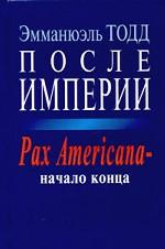 После империи. Pax Americana - начало конца