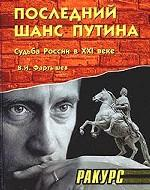 Последний шанс Путина. Судьба России в XXI веке