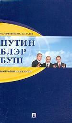 Путин, Блэр, Буш. Биографии и аналогии