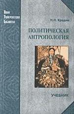 Политическая антропология