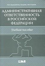 Административная ответственность в Российской Федерации. Учебное пособие