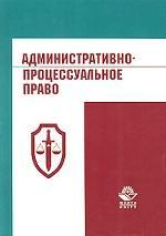 Административно-процессуальное право. Курс лекций