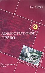 Административное право для студентов ВУЗов. Издание 2-е