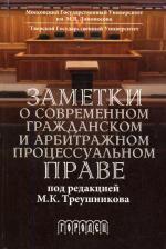 Заметки о современном гражданском и арбитражном процессуальном праве
