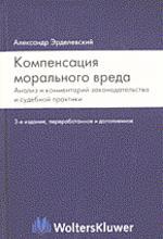 Компенсация морального вреда. Анализ и комментарий законодательства и судебной практики
