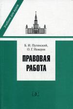 Правовая работа. Пугинский Б.И.,Неверов О.Г