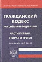 Гражданский кодекс РФ. Части 1, 2, 3. Официальный текст. Действующая редакция