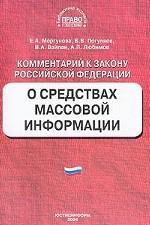 Комментарий к Закону РФ О СМИ