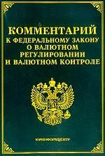"""Комментарий к ФЗ """"О валютном регулировании и валютном контроле"""""""