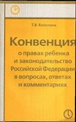 Конвенция о правах ребенка и законодательство РФ в вопросах, ответах и комментариях