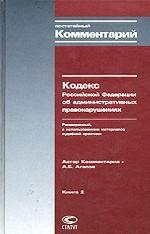 Постатейный комментарий к Кодексу РФ об административных правонарушениях. Книга 1