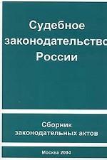 Судебное законодательство России