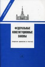 Федеральные конституционные законы (тексты и порядок принятия) (04г.) 2-е изд