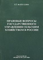 Правовые вопросы государственного управления сельским хозяйством в России