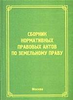 Сборник нормативных правовых актов по земельному праву