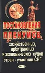 Постановление пленумов хозяйственных, арбитражных и экономических судов стран-участниц СНГ