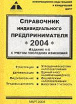 Справочник индивидуального предпринимателя - 2004