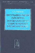 Конституционно-правовой статус депутата законодательного органа государственной власти в РФ
