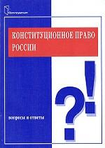 Конституционное право России. Вопросы и ответы
