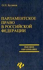 Парламентское право в РФ: учебно-методическое пособие