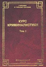 Курс криминалистики: учебное пособие