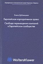 Европейское корпоративное право: свобода перемещения компаний в Европейском сообществе. Книга 4