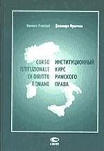 Институционный курс римского права