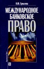 Международное банковское право. Учебное пособие