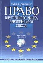 Право внутреннего рынка европейского союза