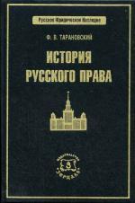 История русского права. Тарановский Ф.В