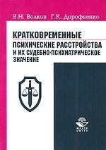 Кратковременные психические расстройства и их судебно-психиатрическое значение: учебное пособие для вузов