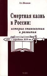 Смертная казнь в России: история становления и развития IX - середина XIX вв