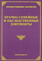 Брачно-семейные и наследственные документы